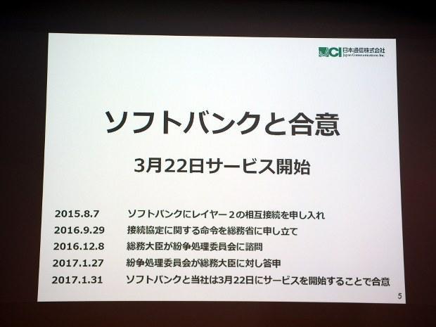 日本通信とソフトバンクは1月にネットワークの貸し出しに合意