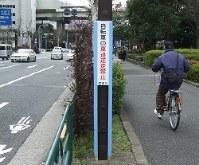 都心で増えている「自転車の車道逆走禁止」の看板=東京都千代田区で