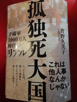菅野久美子さんの著書「孤独死大国」