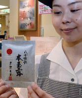古賀茶業の「品評会出品玉露」=浅川大樹撮影