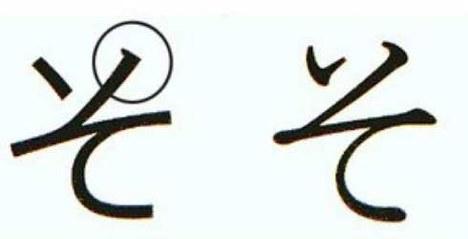 凸版文久体の明朝体(右)とゴシック体。ゴシック体には通常の書体と逆の「でっぱり」がある