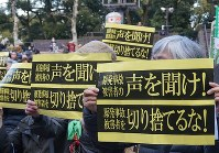A demonstration takes place at Hibiya Park in Tokyo in March 2016, at which protesters express their distrust of the government which has failed to listen to the voices of Fukushima nuclear disaster victims. (Mainichi)