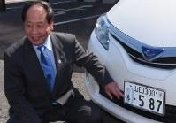特別仕様ナンバープレートを公用車に取り付けPRする大西市長