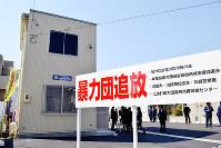 神戸山口組本部の隣接地に設けられた2階建ての特別警戒所と看板=兵庫県淡路市志筑で、登口修撮影