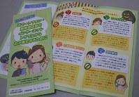 インターネットの利用によるトラブルを啓発する県発行のリーフレット=新潟市中央区で