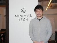 ミニマル・テクノロジーズの林鷹治社長=東京都港区のミニマル・テクノロジーズ本社で2017年3月22日、柴沼均撮影