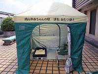 無料で貸し出しされる移動式赤ちゃんの駅=岡山市提供