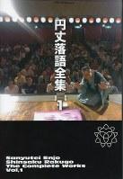 悲しみは埼玉に向けて=三遊亭円丈「円丈落語全集1」に収録