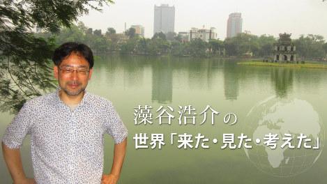 藻谷浩介さんベトナム