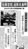 佐藤栄作首相の退陣表明と記者がいない会見の様子を報じた毎日新聞1972年6月17日夕刊(東京本社最終版)