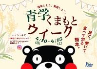 熊本県のゆるキャラ「くまモン」をあしらったくまもとウイークのちらし