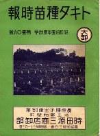 1936(昭和11)年秋の時田源三商店の商品カタログ=トキタ種苗提供