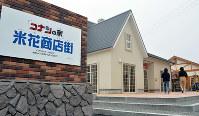「コナンの家米花商店街」の正面入り口=鳥取県北栄町で、小野まなみ撮影
