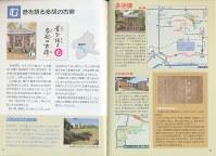 県が発行したガイドマップ「『上毛かるた』ゆかりの地文化めぐり」の中身