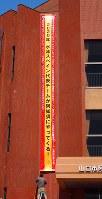 披露されたスペイン代表合宿をPRする懸垂幕