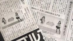 「萌えキャラ」を使った環境省の温暖化防止PRについて報じる日経新聞(左)と東京新聞の記事