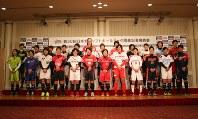 記者会見で笑顔を見せる各チームの選手たち=名古屋市内で