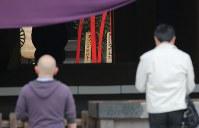 靖国神社の春季例大祭に合わせて安倍晋三首相が奉納した真榊=東京都千代田区で2017年4月21日午前8時45分、宮武祐希撮影