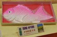 青森県の菓子「落雁 めで鯛」=伊勢市で2017年4月20日、木葉健二撮影