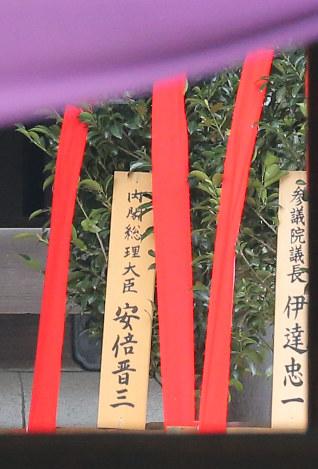 安倍首相:靖国神社に真榊奉納、...