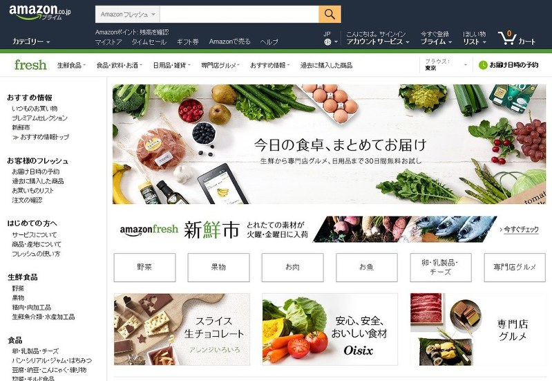 Amazon Launches Fresh Grocery Delivery Service In Japan The Mainichi