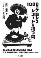 「1000のプロレスレコードを持つ男 清野茂樹のプロレス音楽館」(立東舎)