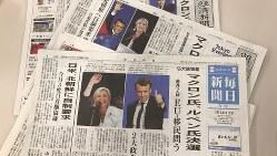 「マクロン、ルペン両氏の決選投票」を伝える4月24日付夕刊各紙