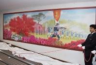 つつじ映像学習館入り口に設置された壁画。ツツジと江戸幕府鉄砲組百人隊が描かれている