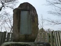 小高い丘に建つ、皇女和宮が詠んだ歌碑=瑞穂市呂久の小簾紅園で