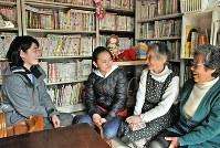 家庭文庫に通っていた若い2人と思い出を語る岩崎京子さん(右から2人目)=東京都世田谷区で3月29日