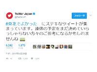 Twitter Japan公式ツイッターのツイート