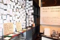 「坂本龍一 設置音楽展」を開催中のワタリウム美術館。入り口脇のガラス窓には、来館者からのメッセージが貼り付けられている=東京都渋谷区神宮前3で