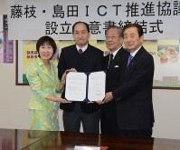 藤枝・島田ICT推進協議会設立合意書を締結し記念撮影をする関係者=藤枝市役所で