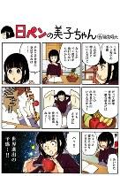 1月8日に公式ツイッターで発信された6代目美子ちゃんが登場する作品。テーマはピコ太郎さんの「PPAP」で、約8000のリツイートがあった=学文社提供
