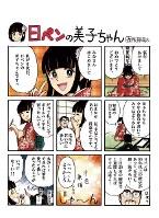 1月6日に公式ツイッターで発信した6代目美子ちゃんが登場する第1作=学文社提供