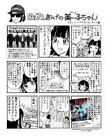 6代目美子ちゃんの作者に起用された服部昇大さんのパロディー作品「日ポン語ラップの美ー子ちゃん」=服部さん提供