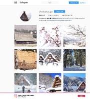 観光客の人気を呼んでいる岐阜県白川村のインスタグラム