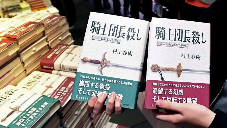 村上春樹氏の新作「騎士団長殺し」=2017年2月24日、猪飼健史撮影
