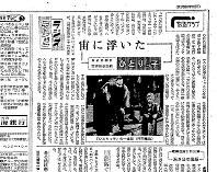 「ひとりっ子」が放送できない事態を報じた毎日新聞1962年11月15日朝刊(東京本社版)