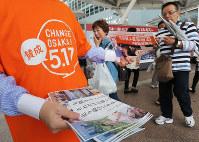 大阪市の住民投票で賛成を呼びかけるビラを配る人たち。国民投票運動も文書配布に制限はない=大阪市で2015年5月、宮武祐希撮影