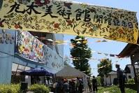 「原爆の図丸木美術館」の開館記念日の旗。三角形の小さい旗は、来館者などさまざまな人々が平和への祈りを込めて作った=埼玉県東松山市で2017年5月5日、岡本同世撮影