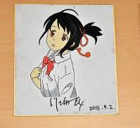 「君の名は。」の登場人物のイラストと直筆サインをまねた偽の色紙=岡山市中区で2017年5月10日、林田奈々撮影