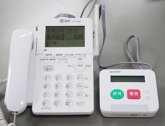 迷惑電話対策機能付き固定電話