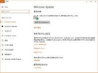 ウィンドウズのアップデート画面