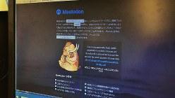 「mastodon.social」のページ=2017年5月17日撮影