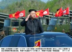 朝鮮人民軍・創建85周年を祝う軍種合同攻撃演習で、参加した軍人を査閲する金正恩・朝鮮労働党委員長。 2017年4月26日、朝鮮中央通信が報じた(朝鮮中央通信=朝鮮通信)