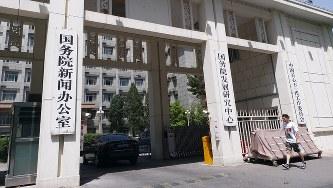 中国北京市内の国務員新聞弁公室。GDPや国の施策などに関する政府担当者の記者会見が定期的に開かれる=2017年5月11日、赤間清広撮影