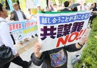 国会前で「共謀罪」反対を訴える人たち=東京都千代田区で2017年5月19日午前11時29分、佐々木順一撮影