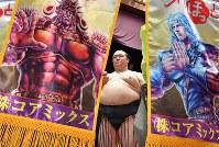 懸賞幕が土俵上を回る中、目を閉じる稀勢の里=東京・両国国技館で2017年5月19日、宮間俊樹撮影