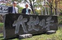 石碑の設置を喜ぶ中野北溟さん(左)=札幌市厚別区の野幌森林公園で2013年10月14日、小川祐希撮影